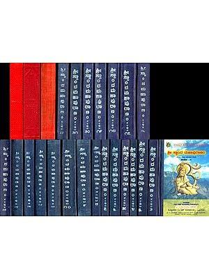 ಶ್ರೀ ಸ್ಕಾಂದ ಮಹಾಪುರಣಂ: Skanda Purana in Kannada (Set of 25 Volumes)