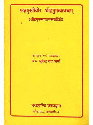 पञ्चमुखीवीर श्री हनुमत्कवचम्: Panchamukhi and Hanuman Kavach