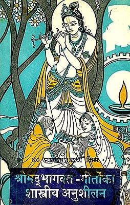 श्रीमद्भागवत गीतों का शास्त्रीय अनुशीलन: A Classical Study of Songs of The Srimad Bhagavatam (An Old and Rare Book)