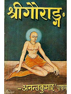 श्रीगौराङ्ग: Shri Gauranga (Chaitanya Mahaprabhu) - An Old and Rare Book