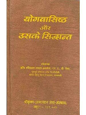 योगवासिष्ठ और उसके सिध्दान्त: Yogavasistha and Its Principles