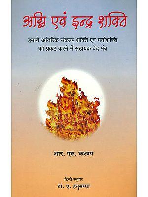 अग्नि एवं इन्द्र शक्ति: Agni and Indra Power