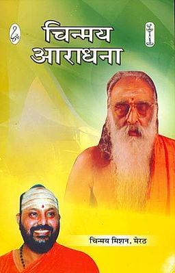 चिन्मय आराधना: Chinmaya Aradhana