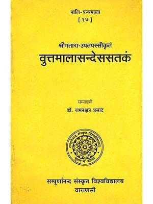 वुत्तमालासन्देससतकं: Vuttamala Sandesa Satakam (Pali Granthmala)