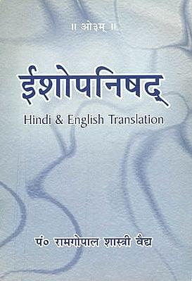 ईशोपनिषद्: Isha Upanishad (Hindi and English Translation)