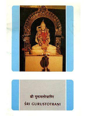 श्री गुरुस्तोत्राणि: Sri Guru Stotrani