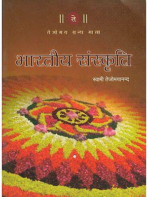 भारतीय संस्कृति: Indian Cultural