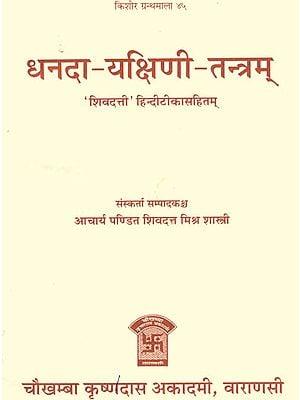 धनदा यक्षिणी तन्त्रम्: Dhanda Yakshini Tantram