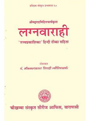 लग्नवाराही (संस्कृत एवं हिन्दी अनुवाद) -  Lagna Varahi