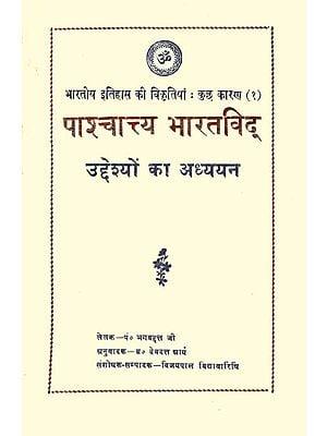 पाश्चात्त्य भारतविद् (उद्देश्यों का अध्ययन): Western Indologists - A Study of Their Motives