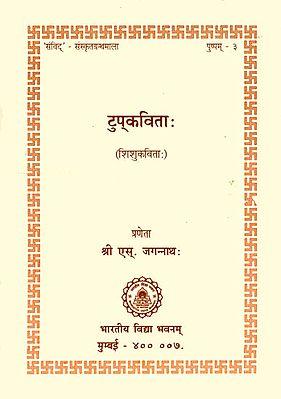 टुपकविता: Sanskrit Poesm for Childrens