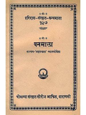 वनमाला: Rainfall and Astrology