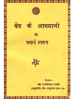 वेद के आख्यानों का यथार्थ स्वरुप: The True Meaning of Vedic Stories