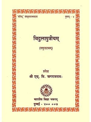 विदुलापुत्रीयम्: A Short Play in Sanskrit Based on The Mahabharata