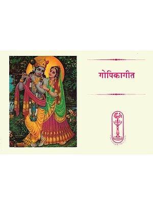 गोपिकागीत: Gopika Geet