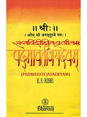 पद्मावतीजयदेवम्: Padmavati Jaydevam (An Old and Rare Book)