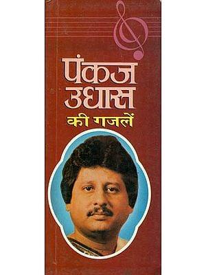 पंकज उधास की गजलें: Ghazals of Pankaj Udas