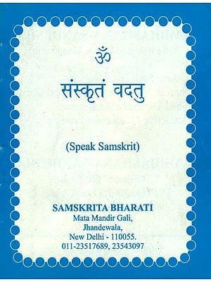 संस्कृत वदतु: Speak Sanskrit