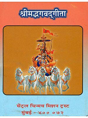 श्रीमद्भगवद्गीता: Shrimad Bhagavad Gita