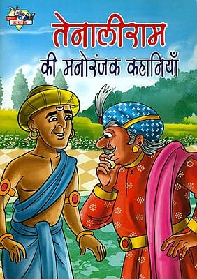 तेनालीराम की मनोरंजक कहानियाँ: The Amusing Stories of Tenali Rama