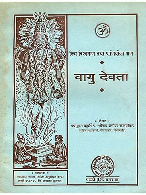 वायु देवता: All Mantras of Vayu Devata from The Four Vedas - Daivat Samhita  (An Old and Rare Book)