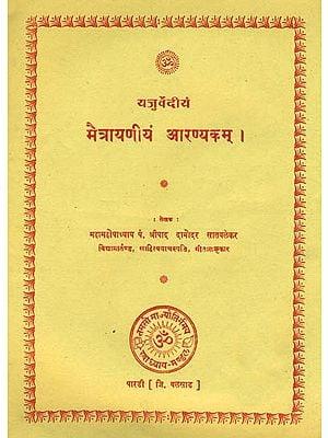 मैत्रायणीयम् आरण्यकम्: Yajurvediyam Maitrayaniyam Aranyakam - A Rare Vedic Text