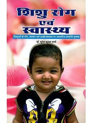शिशु रोग एवं स्वास्थ्य: Pediatrician and Health
