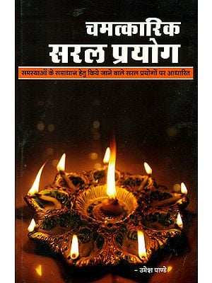 चमत्कारिक सरल प्रयोग: Magical Solution for Your Problems