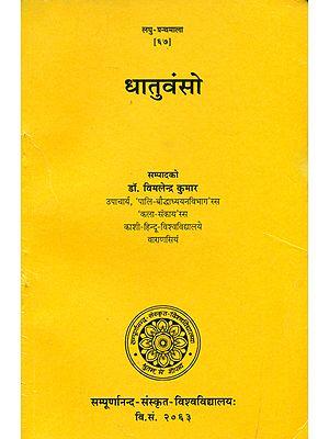 धातुवंसो: Dhatuvamso (Laghu Granthmala)