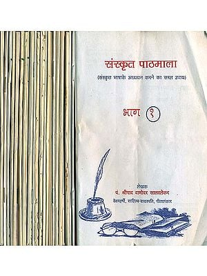 संस्कृत पाठमाला: Ideal for Sanskrit Reading Practice (Set of 24 Volumes)