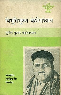 विभूतिभूषण बंद्दोपाध्याय: Bibhutibhushan Bandyopadhyay (Makers of Indian Literature)