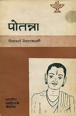 पोतन्ना: Potanna (Makers of Indian Literature) - An Old and Rare Book