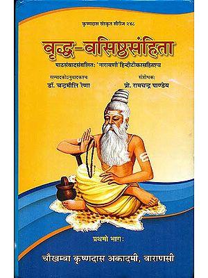 वृध्द वसिष्ठसंहिता: Vriddha Vasistha Samhita (Part-I)