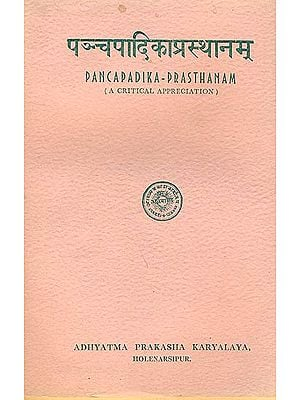 पञ्चपादिकाप्रस्थानम्: Pancapadika Prasthanam: A Critical Appreciation (An Old and Rare Book)