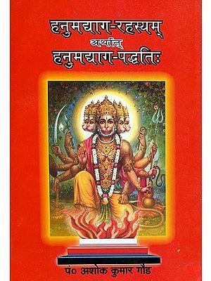 हनुमद्याग रहस्यम् अर्थात हनुमान पध्दति: Method of Worshipping Shri Hanuman