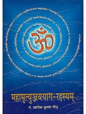 महामृत्युंजययाग रहस्यम्: The Secret of Mahamrityunjaya Yajna