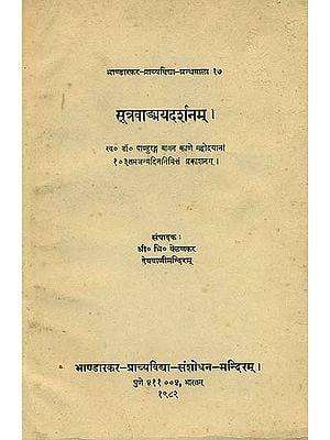 सूत्रवान्ग्मयदर्शनम्: Sutravanmaya Darsanam (An Old and Rare Book)