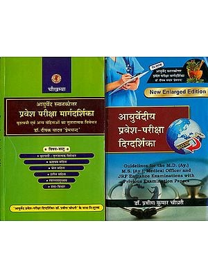 आयुर्वेदीय प्रवेश परीक्षा दिग्दर्शिका: A Comprehensive Study for Ayurvedic Competitive Examinations - With Notes on Ayurveda (Set of 2 Books)