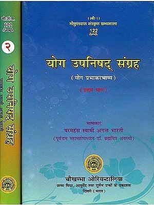 योग उपनिषद् संग्रह (संस्कृत एवं हिंदी अनुवाद)- Yoga Upanishad Samgraha (Set of 2 Volumes) - Collection of Yoga Upanishads