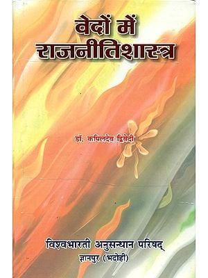 वेदों में राजनीतिशास्त्र: Vedic Polity