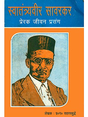 स्वातंत्र्यवीर सावरकर (प्रेरक जीवन प्रसंग): Savarkar: Hero of Independence (Inspiring Incidents of Life)