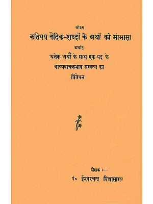 कतिपय वैदिक शब्दों के अर्थों की मीमांसा अर्थात अनेक अर्थों के साथ एक पद के वाच्यवाचकभाव सम्बन्ध का विवेचन: Discussion on The Meaning of Some Vedic Words