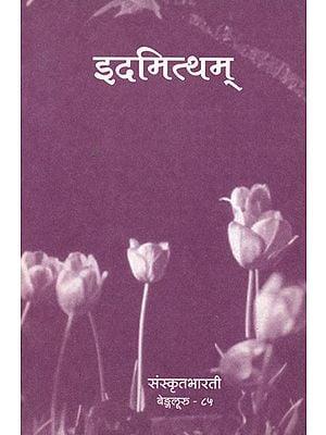 इदमित्थम्: Ideal for Sanskrit Reading Practice