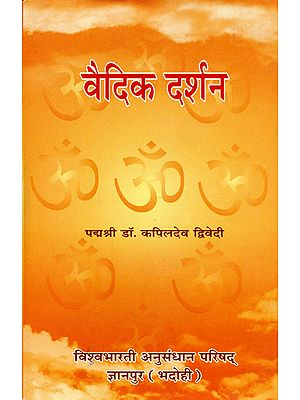 वैदिक दर्शन: Vedic Philosophy