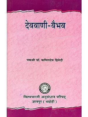 देववाणी वैभव: A Collection of Hindi Essays