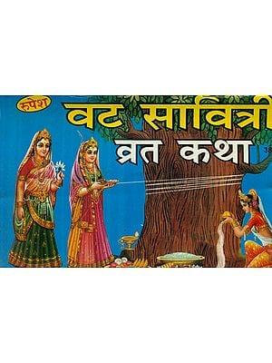 वट सावित्री व्रत कथा (संस्कृत एवं हिन्दी अनुवाद) - Savitri Vrata Katha