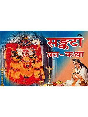 संकटा व्रत कथा -Sankata Vrata Katha