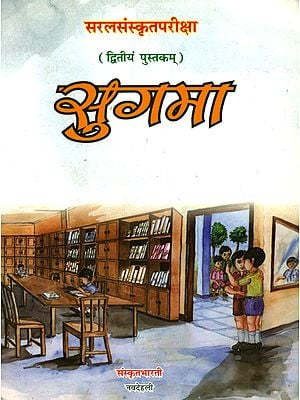 सुगमा:  Ideal for Sanskrit Reading Practice
