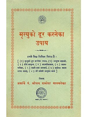 मृत्यु दूर करने का उपाय: Method of Removing Death (An Old and Rare Book)