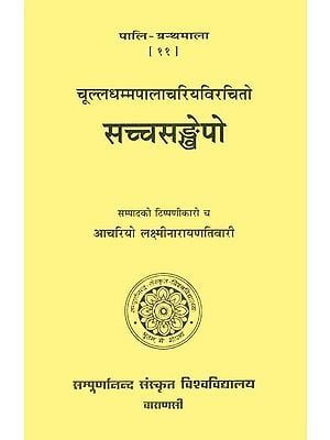 सच्चसंखेपो: Saccasankhepo  (Pali Granthmala)